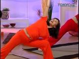 Йога для начинающих с Татьяной Бондаренко. Занятие 4.