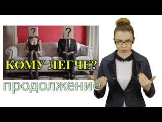 Женщина против Мужчины 2 часть