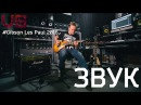 ЗВУК Gibson Les Paul 2016 тест Пушного