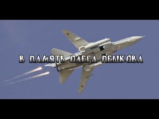 В память Российского пилота Су-24 Олега Пешкова