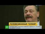 На Госкино Украины подают в суд за запрет российского сериала «Кухня»