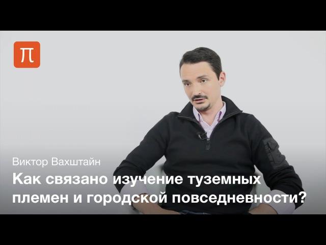 Антропология повседневного - Виктор Вахштайн