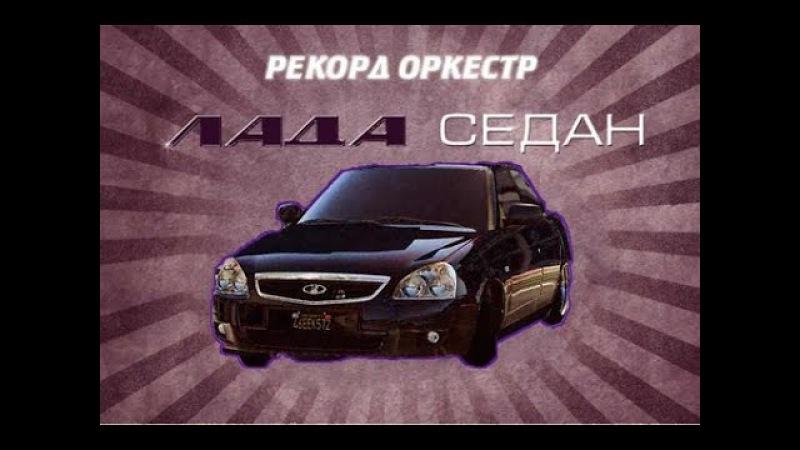 Скупка Выкуп Ваз Лада Уаз Нива Иномарок в Ростове и по Ростовской Области можно после ДТП Тел. 79185782748 78632303333
