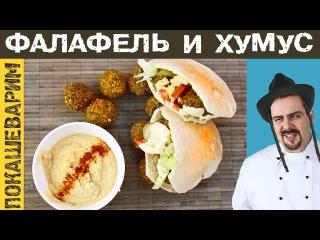 ФАЛАФЕЛЬ И ХУМУС. Рецепт от Покашеварим. Выпуск 228