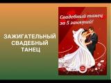 Зажигательный свадебный танец (Свадебный Флеш Моб)