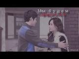 Kim Ha Joon/Kang Seo Yeon || Мы будем вместе || AU