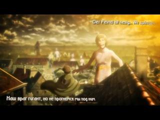 Атака Титанов 22 серия (Eladiel & Zendos)/Вторжение гигантов/Attack on Titan/Shingeki no Kyojin