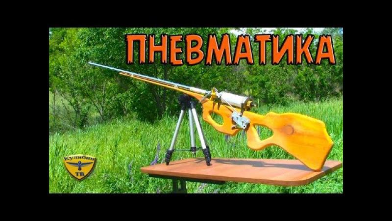 Делаем крутую пневматику / Making a cool airgun