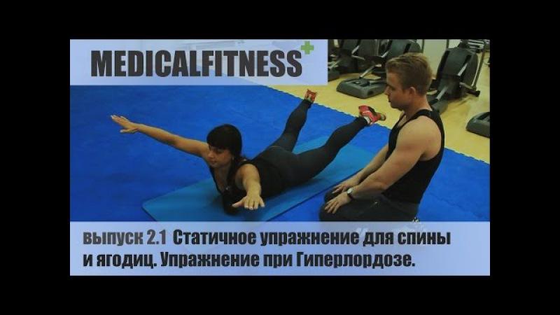 Medical Fitness - Выпуск 2.1. Статичное упражнение для спины и ягодиц. Упражнение при Гиперлордозе.