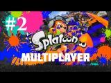 Splatoon — Multiplayer #2 Splatfest HD [1080p] (Wii U)