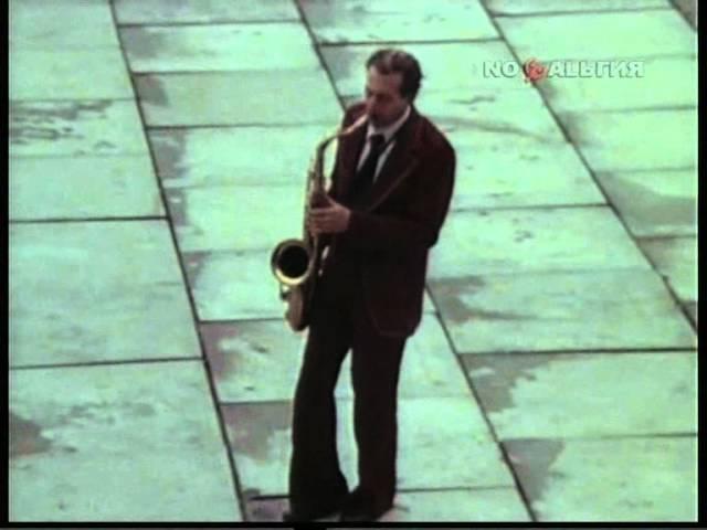 Jazz Comfort / Джаз-комфорт 1979