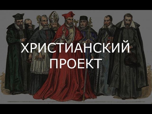 Средневековье - это христианский проект