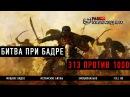 Битва при Бадре 313 против 1000 ᴴᴰ