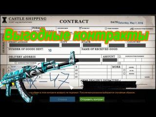 Выгодные контракты в CS:GO   Крафтим Вихрь