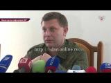 Заявление Александра Захарченко, Дениса Пушилина и Владислава Дейнего