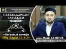 Сахабалардан тағылым Әбу Бәкір Оған Алла разы болсын Мәди Ахметов