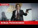 Вождь разнокожих Русская комедия