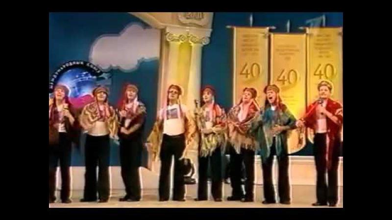 КВН 2001 Утомленные солнцем Ансамбль Сударушка