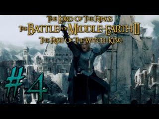 Тренировочные бои #4 [Люди] в LotR: The Battle for Middle-earth II: TRotW-K