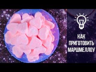 Маршмеллоу рецепт с фото в домашних условиях мастику 882