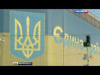 Вести.Ru: Киевский