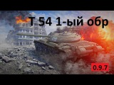 World Of Tanks 9.7 update premium new tank Т 54 первый образец, 11 фрагов, wot best replays