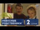 Сериал Небесные родственники 2 серия (2011)