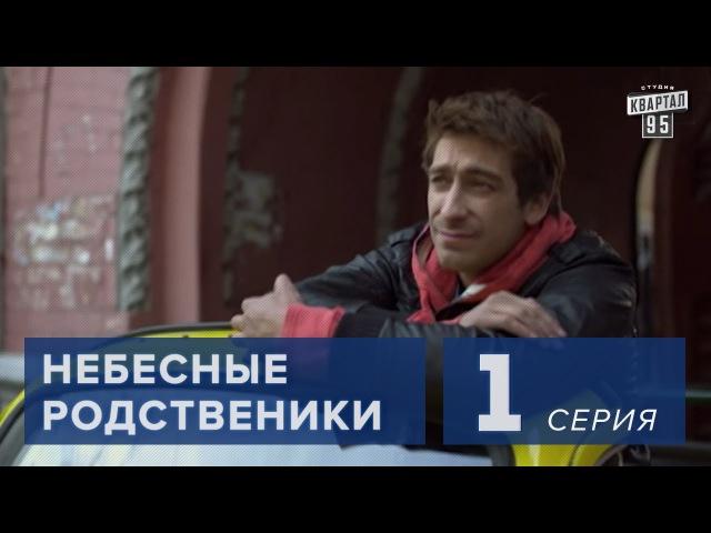 Сериал Небесные родственники 1 серия (2011)