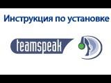 Инструкция по установке TeamSpeak 3 (спасибо нашему вербовщику Beaver0k(Семен))
