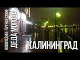 Видеоблог «Путешествие глазами Деда Мороза» (город Калининград)
