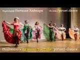 Канкан ансамбль Эсмеральда фестиваль Танцуй весна