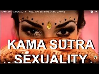 KAMA SUTRA SEXUALITY - I NEED YOU -SENSUAL MUSIC LOUNGE