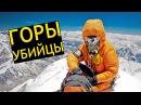 ГОРЫ УБИЙЦЫ 10 Самых Смертоносных Вершин В Мире