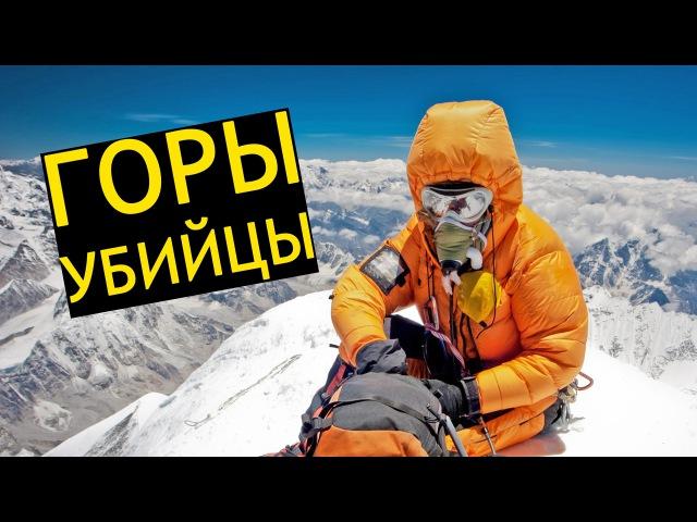 10 Самых Смертоносных Вершин В Мире!