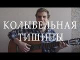 Женя Любич - Колыбельная Тишины OST