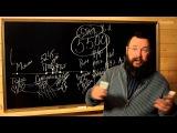 Герман Стерлигов - Библейская хронология. Альтернативная точка зрения