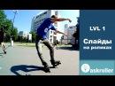 Slides on skates demonstration LVL 1 Слайды на роликах askroller