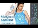 МОДНАЯ МАЙКА при помощи отбеливателя и Промаркеров Батика Рисунок на ткани