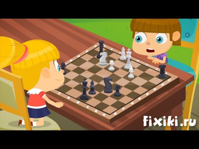 Фиксики Фикси советы Как играть в шахматы