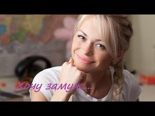 Хочу замуж. Русские мелодрамы. Новинки 2015 года!