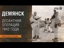 Лекция Вадима Антонова Демянская десантная операция