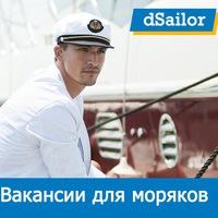 Сайт вакансий для российских моряков частные объявления аво краснодарского края