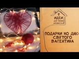 Подарки ко Дню святого Валентина Идеи для жизни
