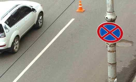 Ограничения дорожного движения