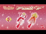BANDAI Go! Princess PreCure Princess Perfume _ Cure Scarlet Dressup Key Set 15s