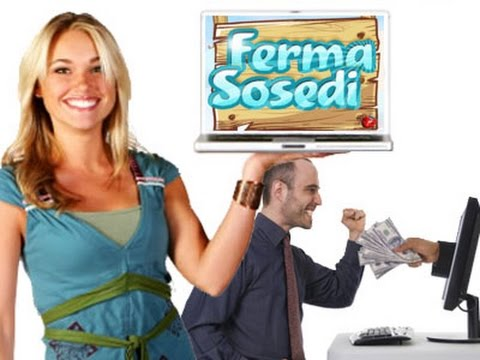 Игра ферма соседи. Из статьи с описаниями стратегий игры.
