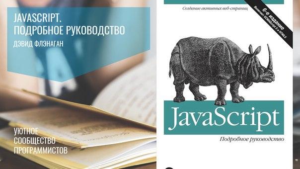 Javascript.подробное руководство дэвид флэнаган