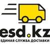 Единая служба доставки www.esd.kz