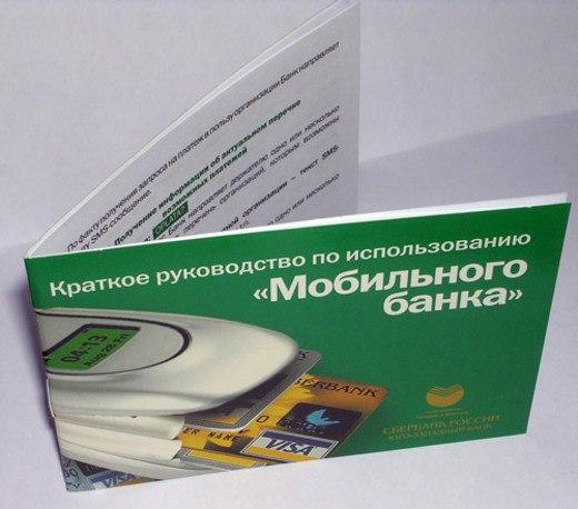 В Нерюнгри у пенсионерки с помощью мобильного банка похитили 89 тысяч рублей