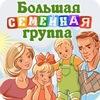 ๑۩۩๑ Большая семейная группа ๑۩۩๑
